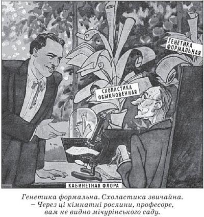 Карикатура_2_історія