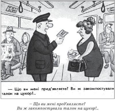 Карикатура_4_історія