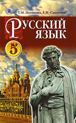 rosiyska_mova_5_klass_polyakova